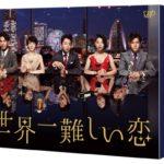 嵐大野クン世界一難しい恋brBOXは鮫島ホテルズタオル付き