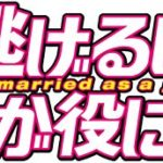TBSドラマ逃げ恥クリアファイル特典のBDボックス予約開始