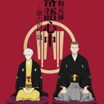 昭和元禄落語心中 助六再び篇ブルーレイボックスの内容