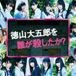 欅坂46徳山大五郎を誰が殺したか?BDBOX楽天とAMAZONの特典