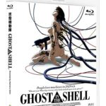 ゴーストインザシェル攻殻機動隊BD DVDとここが違う