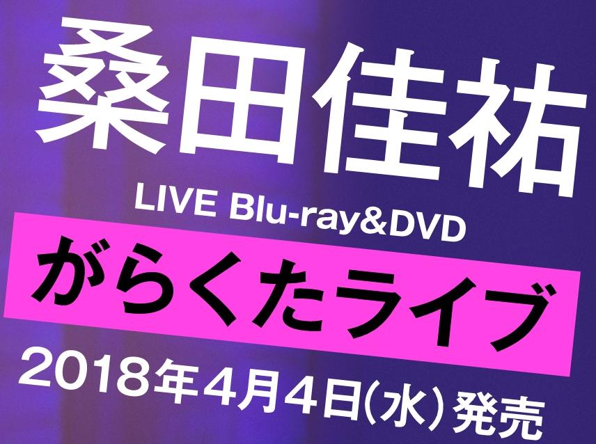 桑田佳祐がらくた初回生産限定盤の特典は映画DVD