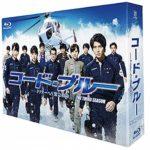山ピードラマ コードブルー3 Blu-ray Box ネット通販安く買うには