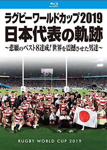 ラグビーワールドカップ2019 日本代表の軌跡~悲願のベスト8達成!世界を震撼させた男達~ Blu-ray BOX